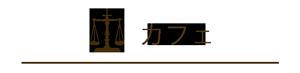 カフェ|[公式]奥三河観光案内所 奥三河蒸留所 板敷川テラス|蒸留体験・アロマ等体験工房・カフェ・食事・アロマ関係商品の販売・kinoco.ショールーム・周辺観光案内
