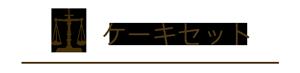 デザートプレート|[公式]奥三河観光案内所 奥三河蒸留所 板敷川テラス|蒸留体験・アロマ等体験工房・カフェ・食事・アロマ関係商品の販売・kinoco.ショールーム・周辺観光案内
